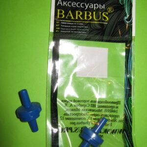 BARBUS Обратный клапан СИНИЙ Ф-4 мм, в блистере