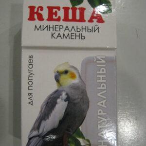 КЕША Минеральный камень для попугаев (натуральный)