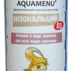 Aquamenu «Экзокальций+ D3» 100 мл. — функциональный корм c витамином D3 для всех видов рептилий