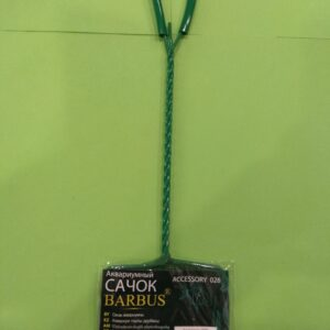BARBUS Аквариумный сачок (зеленая сетка), 10*7,5*25 см