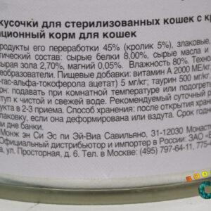 Gemon Cat Sterilised консервы для стерилизованных кошек кусочки кролика 415 г