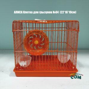АЛИСА Клетка для грызунов №04  (22*16*19см)