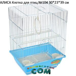 АЛИСА Клетка для птиц №104 А  30*23*39 см