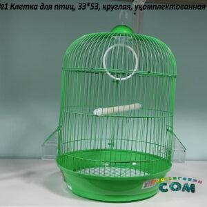 №1 Клетка для птиц, 33*53, круглая, укомплектованная