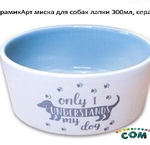 КерамикАрт Миска для собак Лапки 300 мл серая