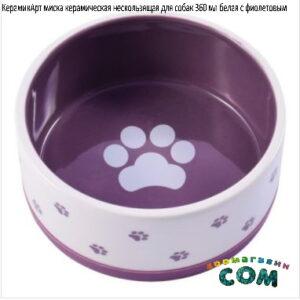 КерамикАрт миска керамическая нескользящая для собак 360 мл белая с фиолетовым