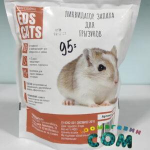 Eds Cats Присыпка — ликвидатор запахов для Грызунов Eds Cats 400г
